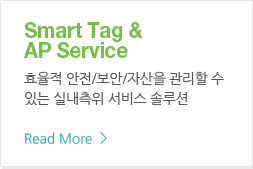Smart Tag & AP Service