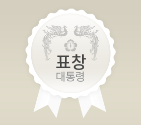 2002. 04대통령 표창외국인 투자 유치 성공