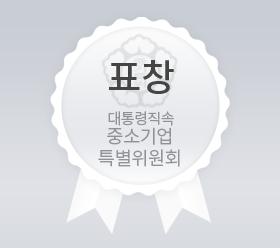 2006. 12중소기업특별위원회중소기업 특별 위원장 표창