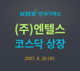 Jun. 2007Korea Exchange(KRX)Listed on KOSDAQ market