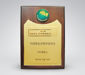 Jun. 2014Ministry of Science, ICT and Future PlanningReceived Minister's Award in the 21st Korea Multimedia Technology Award