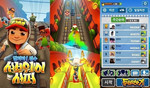 [NEWS] Releases Subway Surfers for Kakao