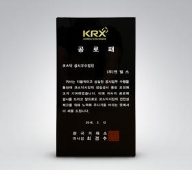 2015. 02KRX코스닥 공시우수법인 수상