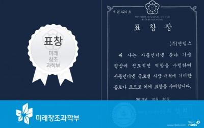 엔텔스 미래창조과학부장관 표창장 수상