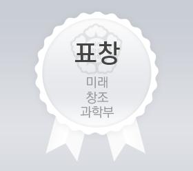 2015. 11미래창조과학부미래창조과학부 장관 표창 수상(사물인터넷 분야 기술향상 선도 및 글로벌 시장개척 기여)