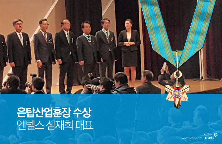 "Received ""Silver Tower Order of Industrial Service Merit"" at Creative Korea 2015"