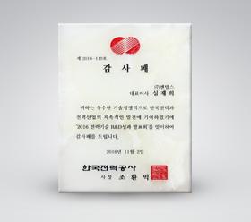 2016. 11한국전력공사'2016 전력기술 R&D성과 발표회'감사패