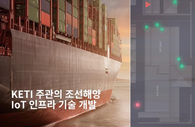조선해양 IoT 인프라 기술 개발