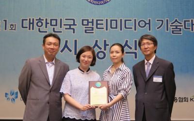 [뉴스] ㈜엔텔스, 제21회 대한민국 멀티미디어기술대상 미래창조과학부 장관상 수상