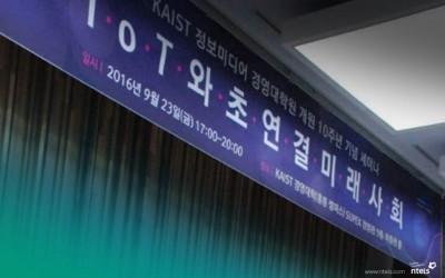 엔텔스 `사물인터넷(IoT)과 초연결 미래사회` 세미나 토론 참여