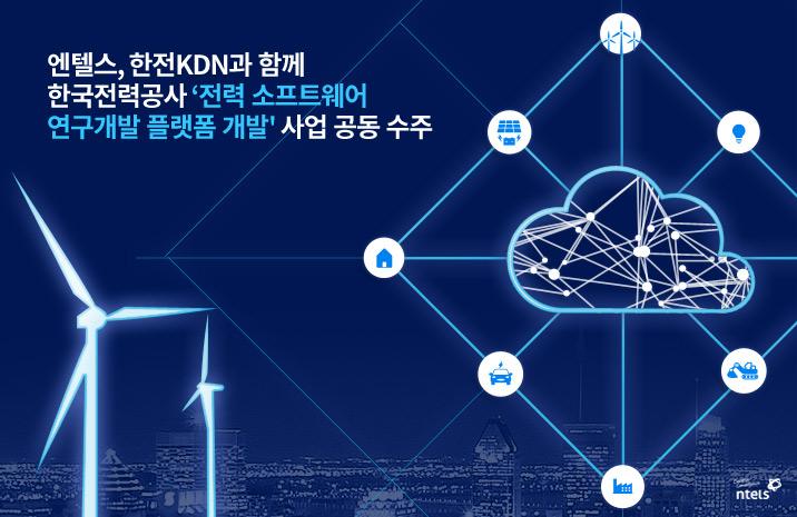 엔텔스, 한전KDN과 69억 규모 '전력 SW 연구개발 플랫폼 개발 사업' 수주