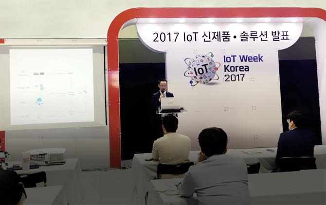 엔텔스, 2017 사물인터넷 국제전시회 참가