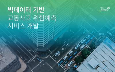엔텔스, 빅데이터 기반 교통사고 위험예측 서비스 개발