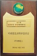 대한민국 멀티미디어기술대상