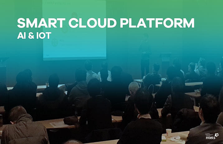 NTELS Held a Case Study Seminar on Cloud-based Smart Platform Powered by IoT & AI