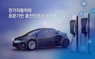 전기자동차와 표준기반 충전 인프라 플랫폼 기술