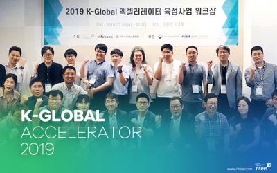 엔텔스 '2019년 K-Global 액셀러레이터 육성'사업 주관기관 수행
