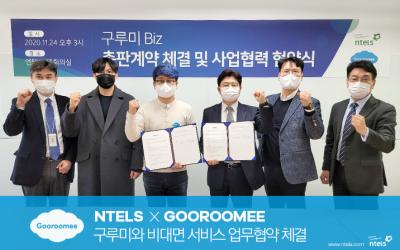 엔텔스, 한국판 'Zoom' 구루미와 비대면 서비스 업무협약 체결